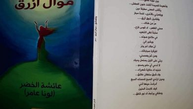 Photo of الشاعرة عائشة الخضر في ديوانها (و للعشق موال أزرق) رمزية الحب في زمن الحرب و اغتراب الواقع و الإنسان