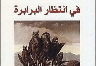 "Photo of رواية "" في انتظار البرابرة """