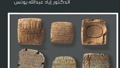 Photo of اللغة الفينيقية دراسة مقارنة مع اللغات الشرقية القديمة
